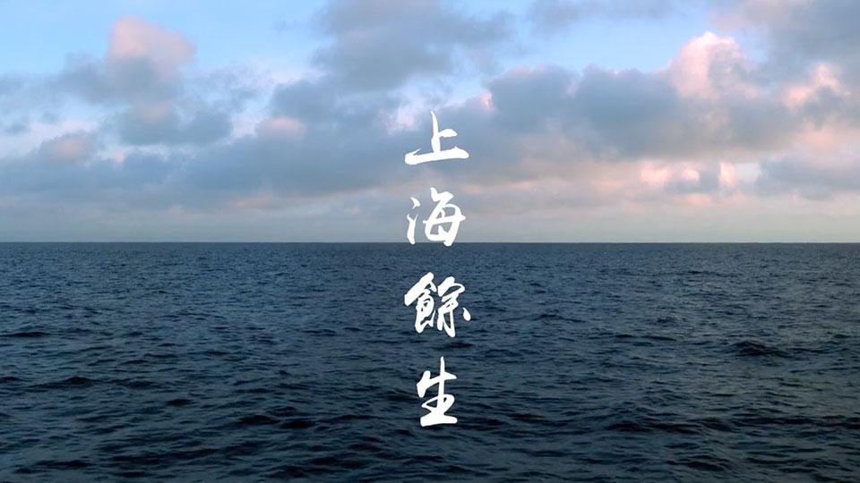 Trailer – Chinese